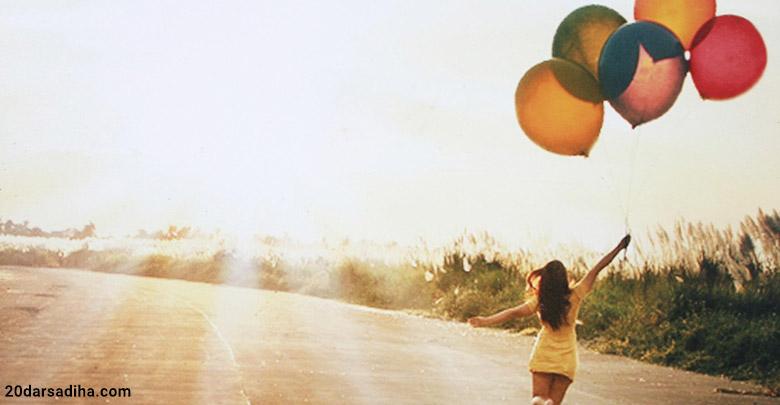 شادی چیست ؟ چگونه شاد باشیم ؟